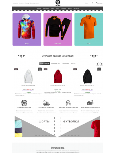 Интернет-магазин под ключ - одежда