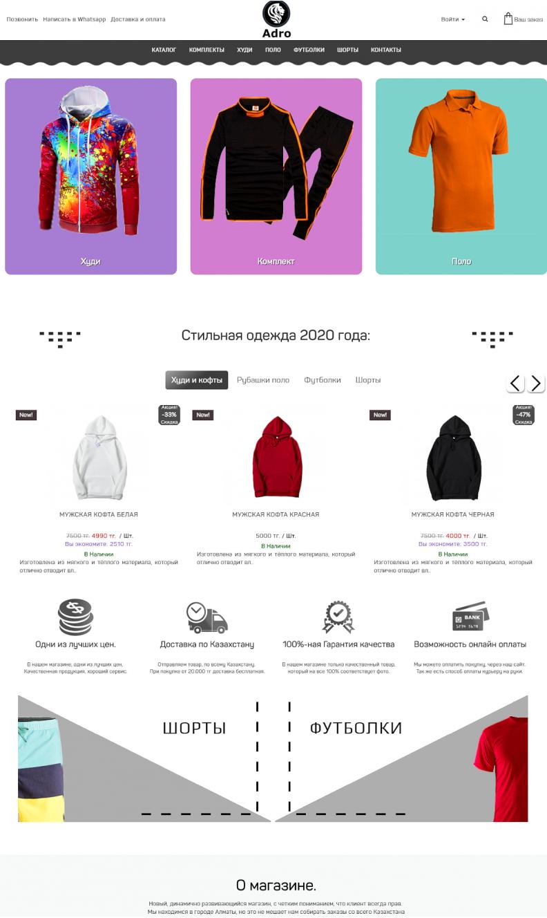 Готовый интернет-магазин одежды