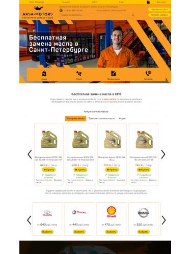 Готовый интернет-магазин автомобильной тематики