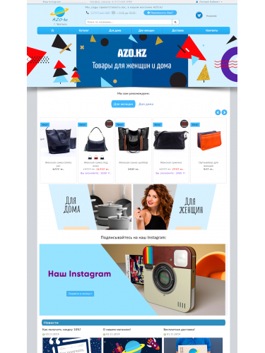 Готовый интернет-магазин сумок и аксессуаров