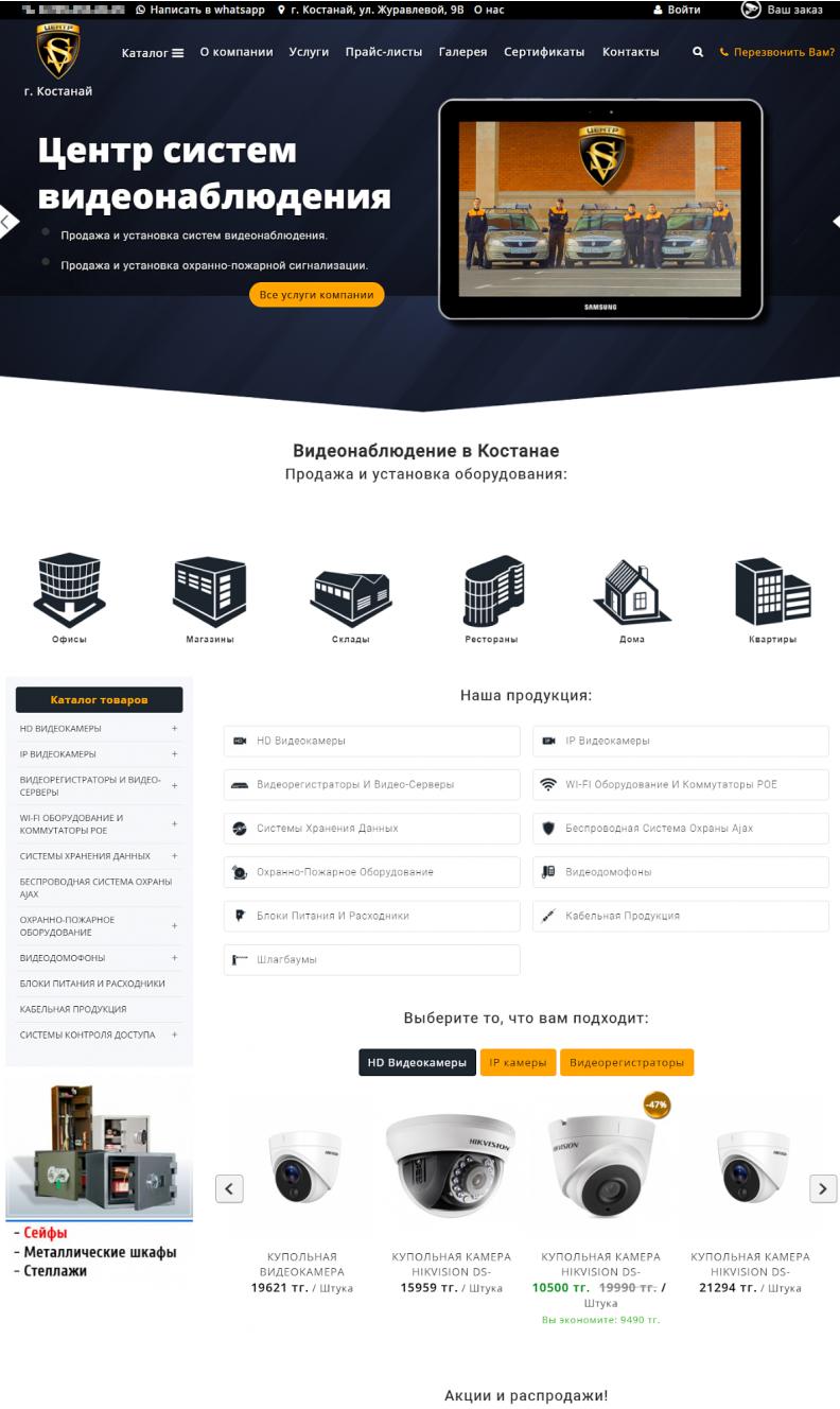 Корпоративный сайт и интернет-магазин монтаж и продажа систем видеонаблюдения