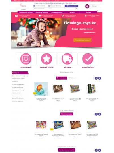 Готовый интернет-магазин развивающих игрушек