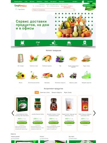 Готовый интернет-магазин продуктов