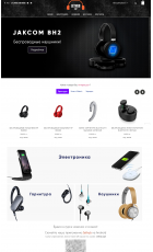 Готовый интернет-магазин - Гаджеты