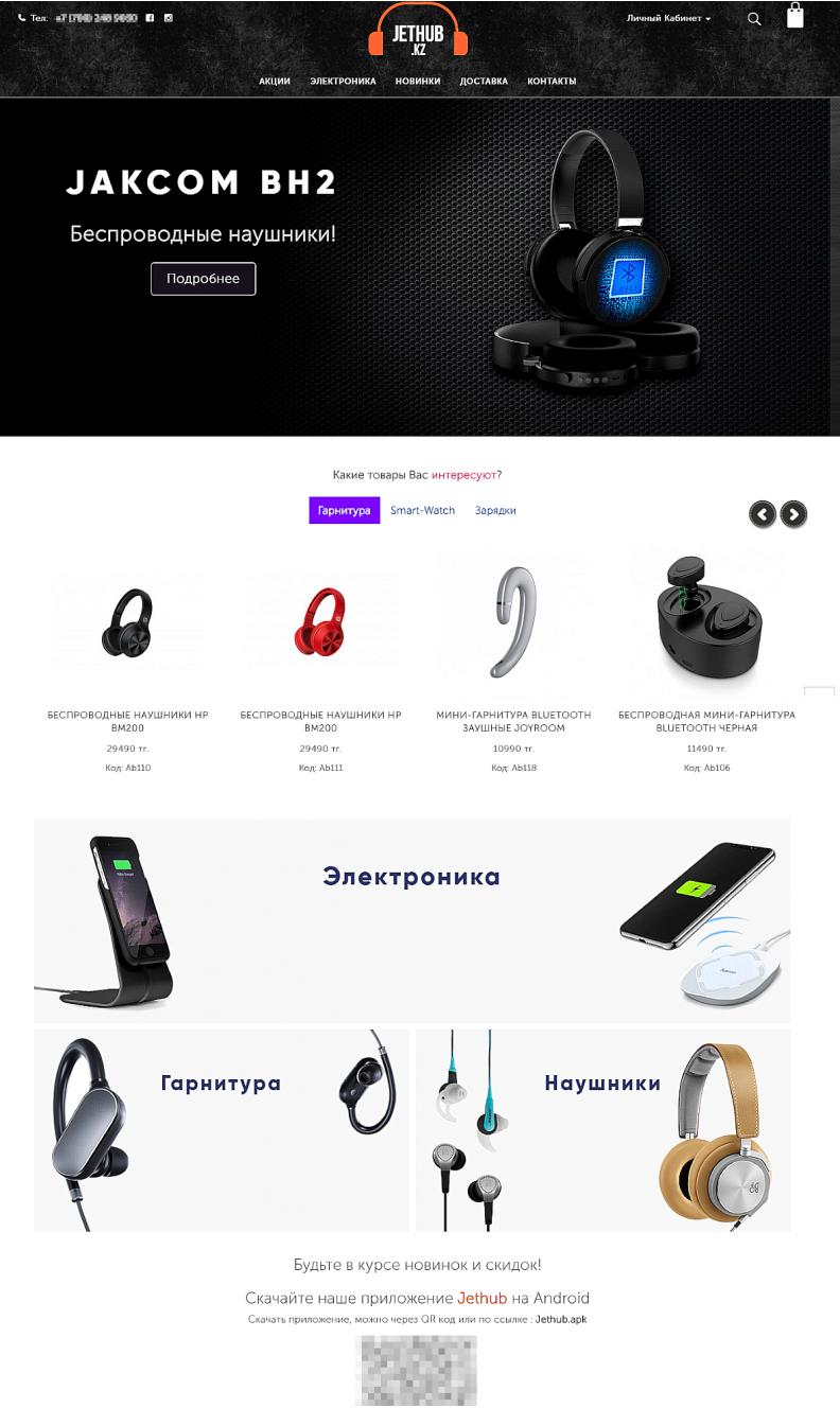 Разработка интернет-магазина гаджетов