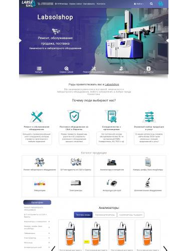 Готовый интернет-магазин лабораторного оборудования