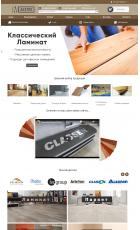 Разработка интернет-магазина напольных покрытий