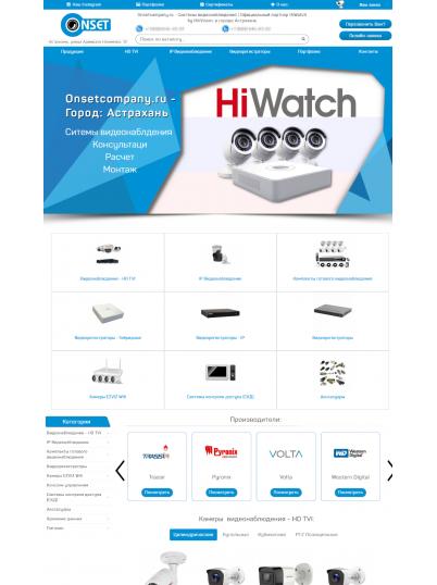 Разработка интернет-магазина видеонаблюдения