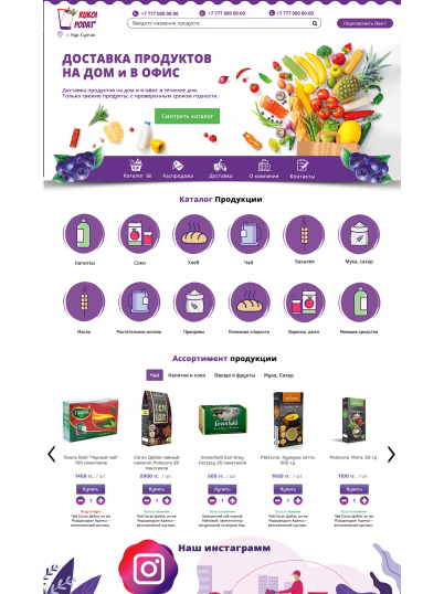 Магазин  продуктов с доставкой на дом