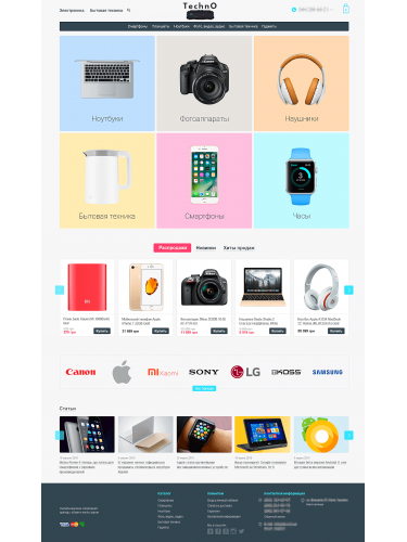 Разработка интернет-магазина техника и гаджеты