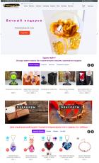 Разработка интернет-магазина подарков и сувениров