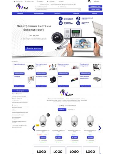 Интернет-магазин под ключ - системы охраны