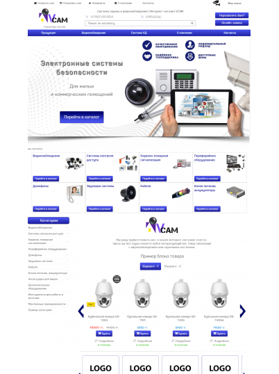 Готовый интернет-магазин систем охраны
