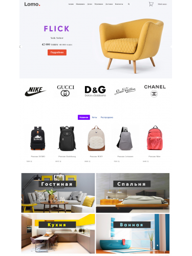 Готовый интернет-магазин мебели