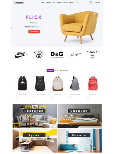 Готовый интернет-магазин - Универсальный