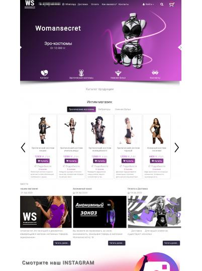Индивидуальный интернет-магазин товаров для взрослых