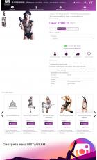 Интернет-магазин под ключ: товары для взрослых