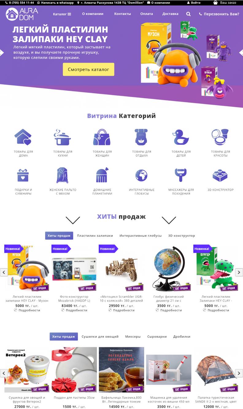 Интернет-магазин товаров для дома и быта