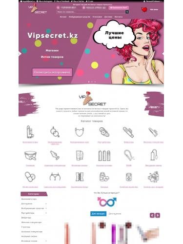 Готовый интернет-магазин интим товаров