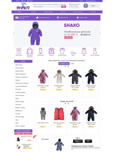 Разработка интернет-магазина детских товаров