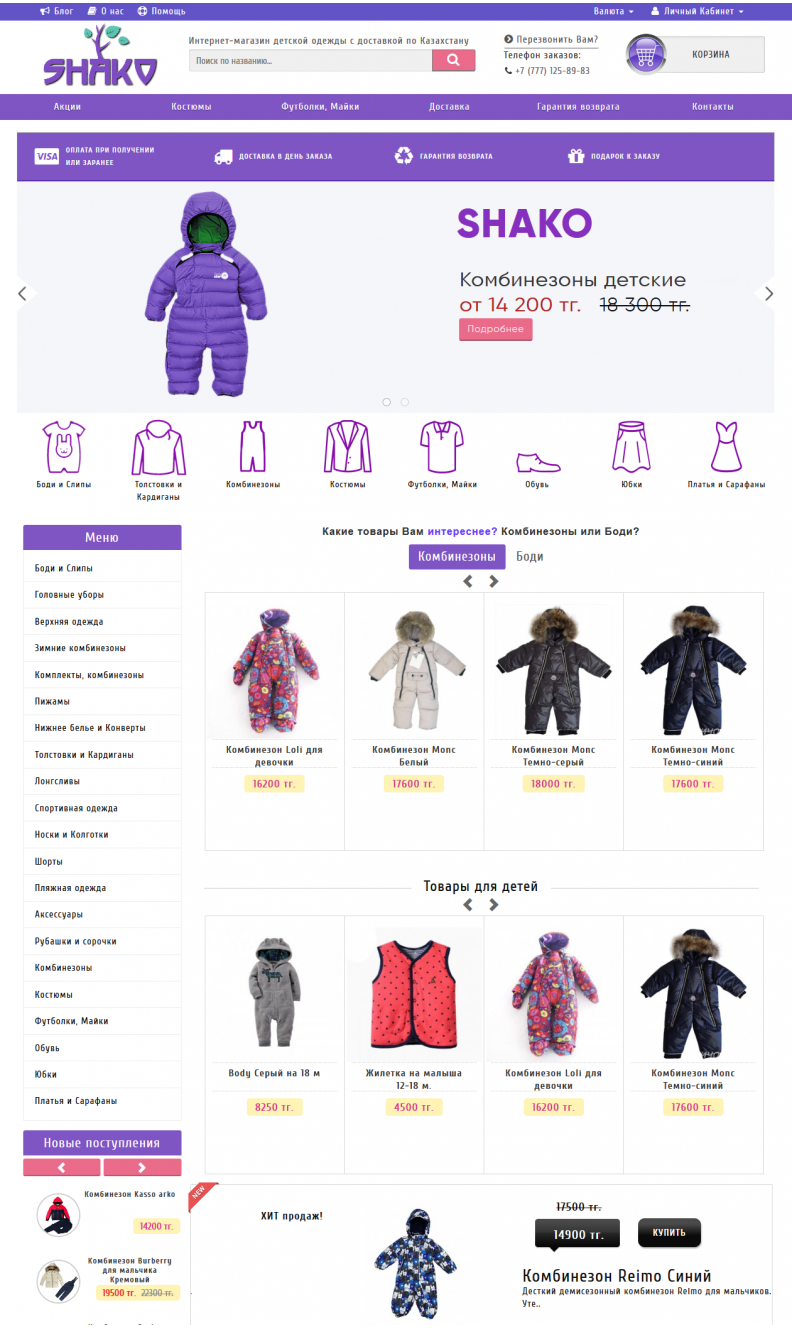 Готовый интернет-магазин - Одежда и подарки