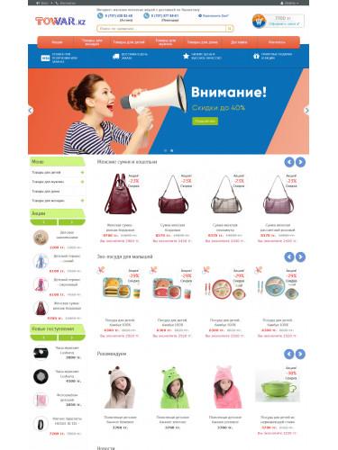 Готовый интернет-магазин Универсальный
