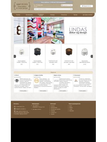 Готовый интернет-магазин брендовой продукции