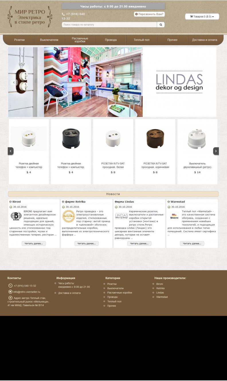 Разработка интернет-магазина брендовой продукции
