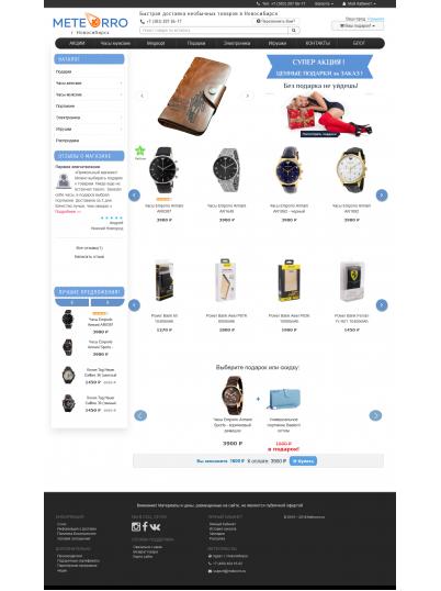 Разработка интернет-магазина часов и аксессуаров