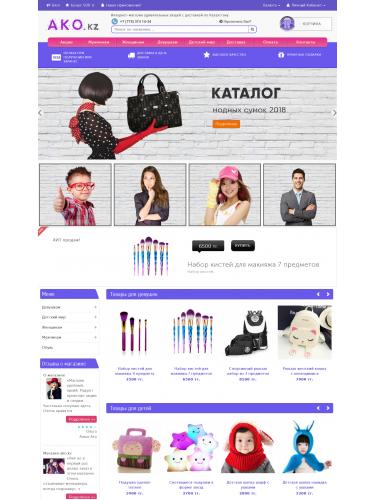 Разработка интернет-магазина для женщин