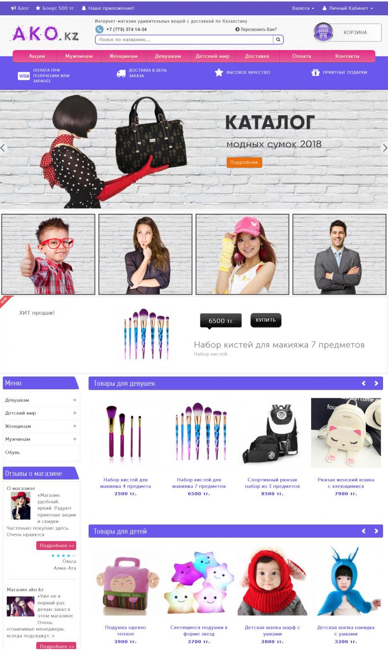 Готовый интернет-магазин женских товаров