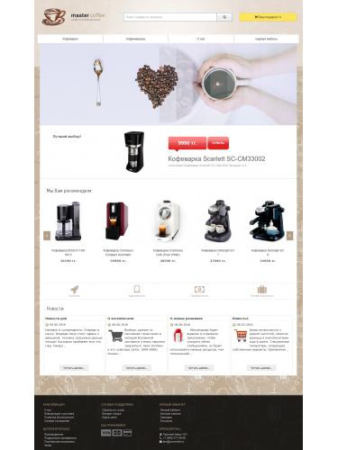 Готовый интернет-магазин кофе и кофемашин