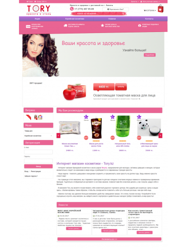 Разработка интернет-магазина косметики