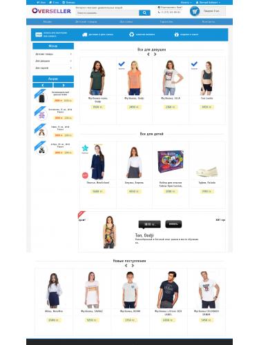 Разработка интернет-магазинан одежды